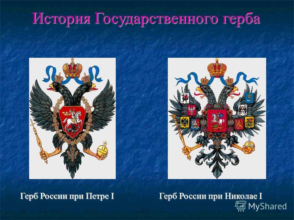История Государственного герба Герб России при Петре I Герб России при Николае I