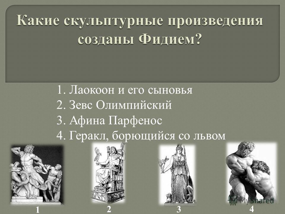 1 2 3 4 1. Лаокоон и его сыновья 2. Зевс Олимпийский 3. Афина Парфенос 4. Геракл, борющийся со львом