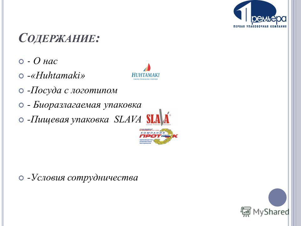 С ОДЕРЖАНИЕ : - О нас -«Huhtamaki» -Посуда с логотипом - Биоразлагаемая упаковка -Пищевая упаковка SLAVA -Условия сотрудничества