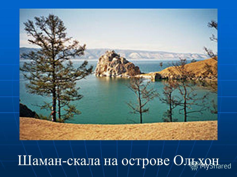 . Шаман-скала на острове Ольхон