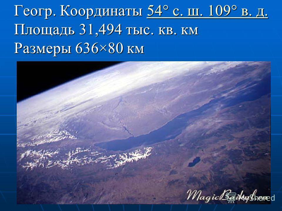 Геогр. Координаты 54° с. ш. 109° в. д. Площадь 31,494 тыс. кв. км Размеры 636×80 км 54° с. ш. 109° в. д.54° с. ш. 109° в. д.