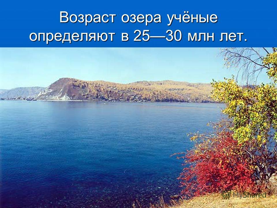 Возраст озера учёные определяют в 2530 млн лет.