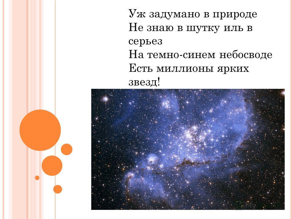 Уж задумано в природе Не знаю в шутку иль в серьез На темно-синем небосводе Есть миллионы ярких звезд!