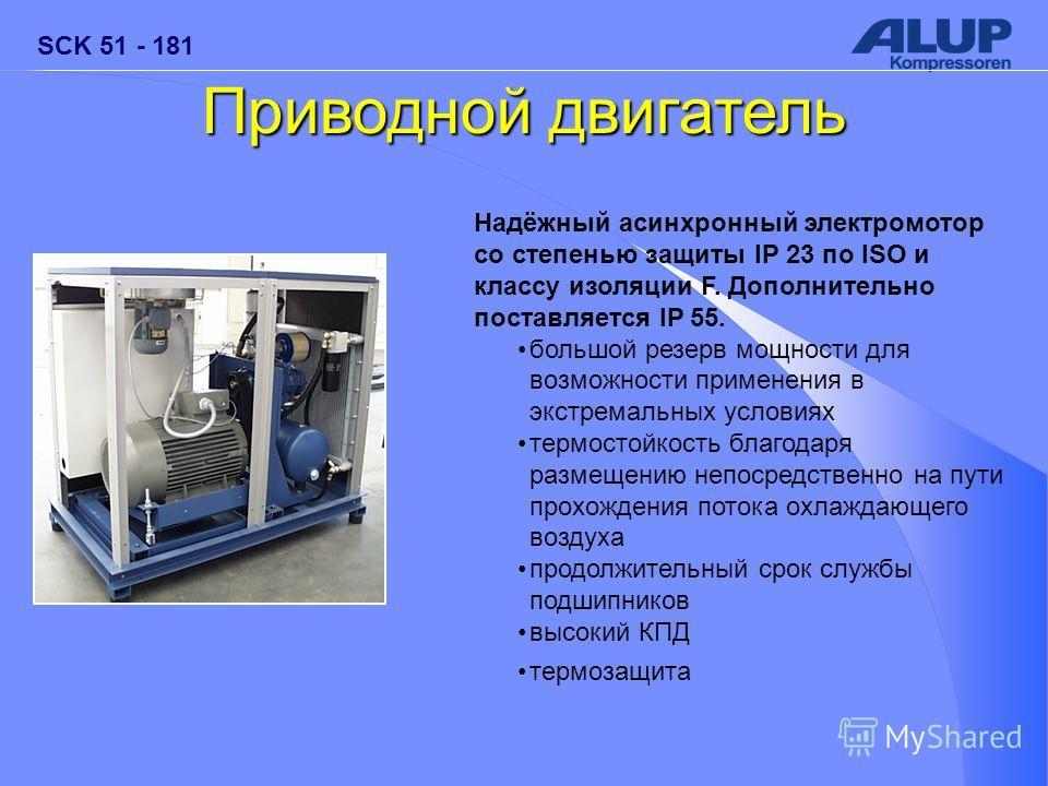 SCK 51 - 181 Приводной двигатель Надёжный асинхронный электромотор со степенью защиты IP 23 по ISO и классу изоляции F. Дополнительно поставляется IP 55. большой резерв мощности для возможности применения в экстремальных условиях термостойкость благо