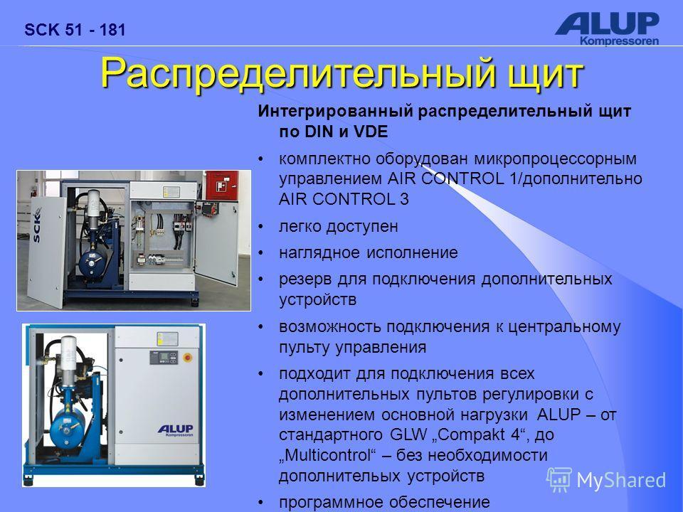 SCK 51 - 181 Распределительный щит Интегрированный распределительный щит по DIN и VDE комплектно оборудован микропроцессорным управлением AIR CONTROL 1/дополнительно AIR CONTROL 3 легко доступен наглядное исполнение резерв для подключения дополнитель