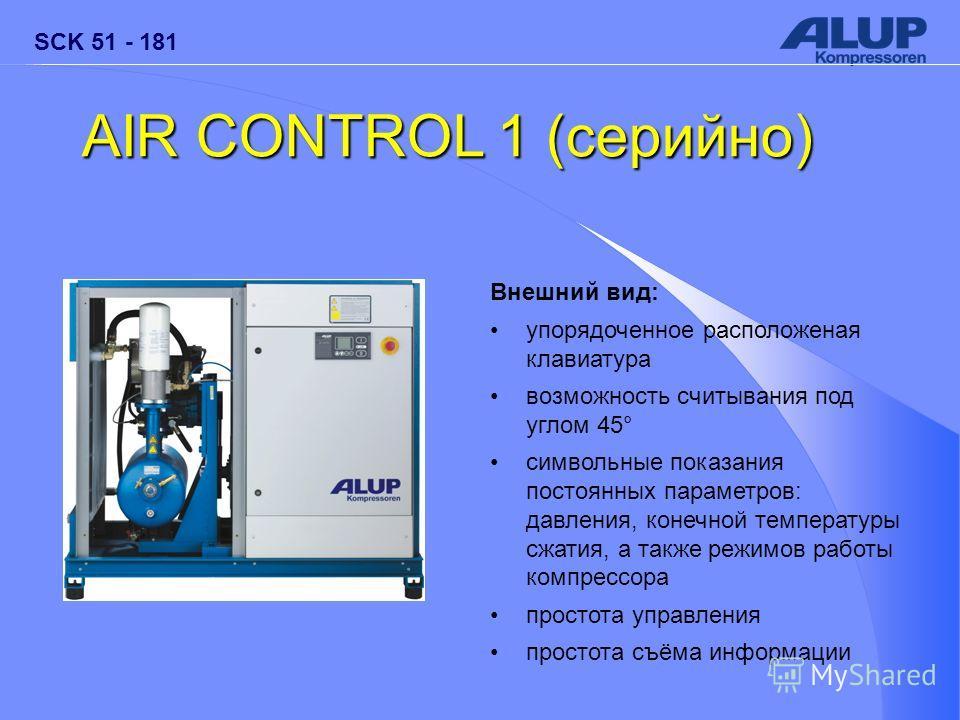 SCK 51 - 181 AIR CONTROL 1 (серийно) Внешний вид: упорядоченное расположеная клавиатура возможность считывания под углом 45° символьные показания постоянных параметров: давления, конечной температуры сжатия, а также режимов работы компрессора простот