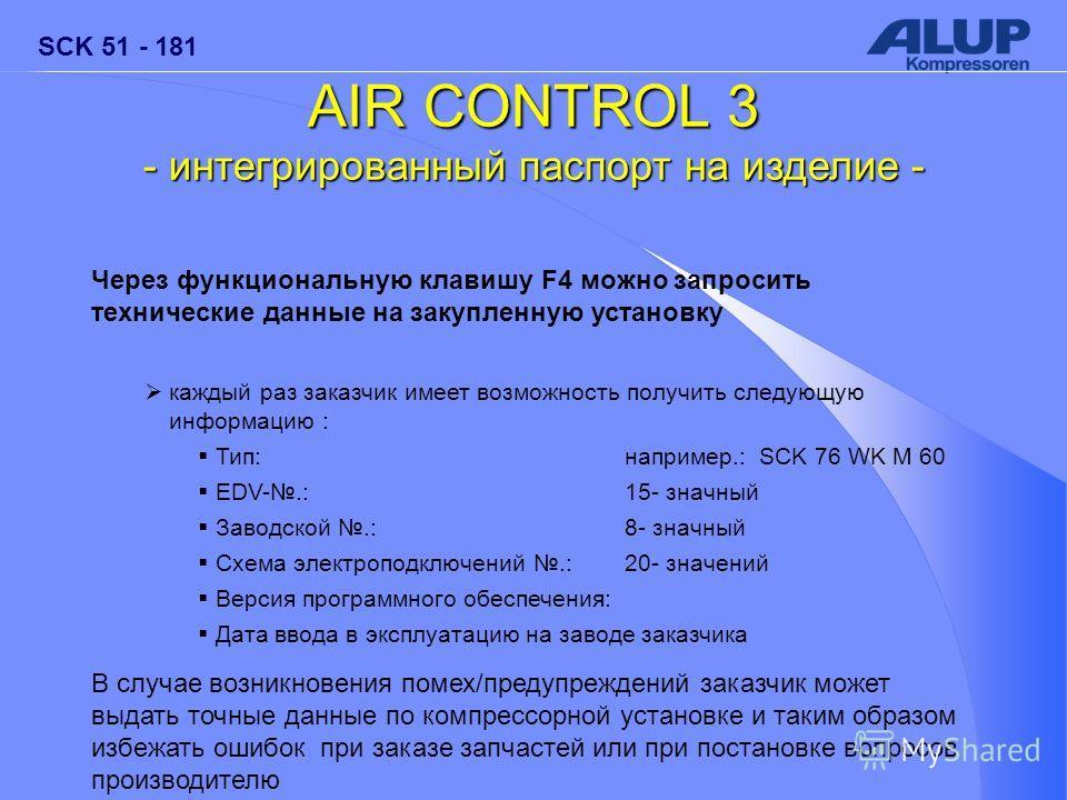 SCK 51 - 181 AIR CONTROL 3 - интегрированный паспорт на изделие - Через функциональную клавишу F4 можно запросить технические данные на закупленную установку каждый раз заказчик имеет возможность получить следующую информацию : Тип:например.: SCK 76