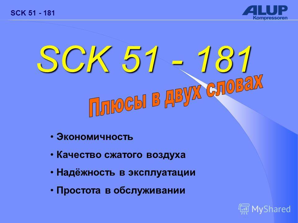 SCK 51 - 181 Экономичность Качество сжатого воздуха Надёжность в эксплуатации Простота в обслуживании