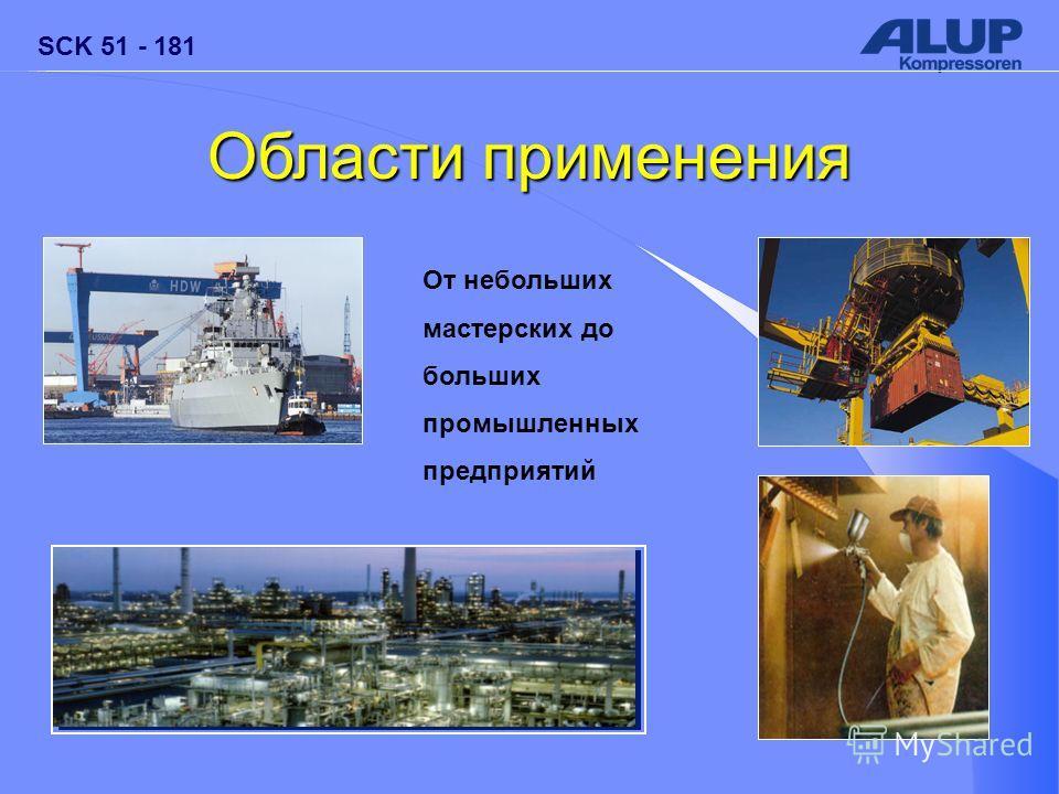 SCK 51 - 181 Области применения От небольших мастерских до больших промышленных предприятий