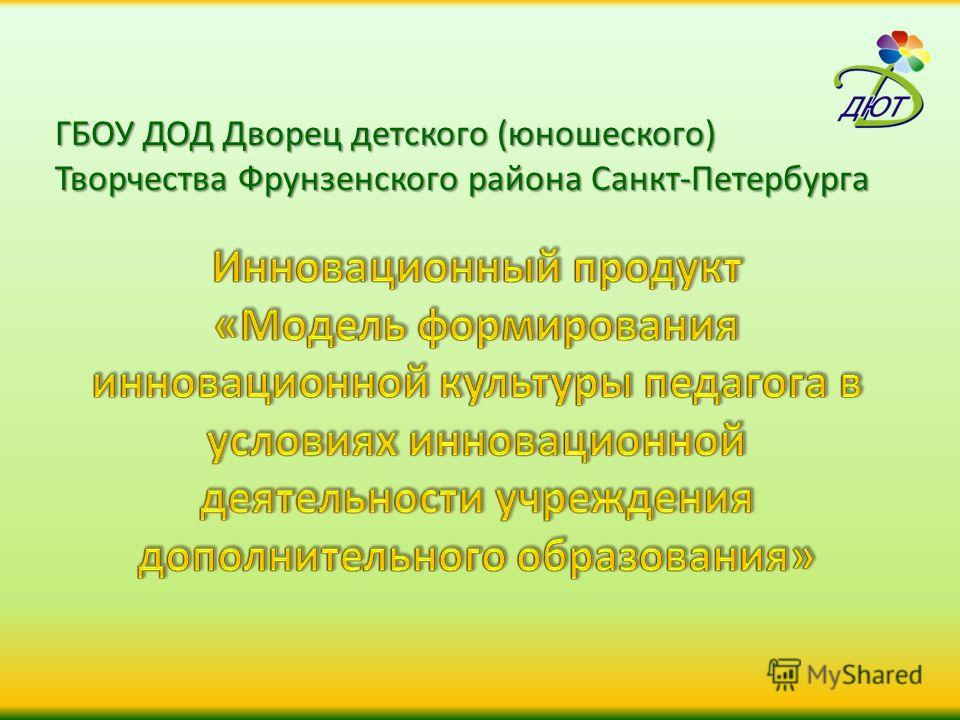 ГБОУ ДОД Дворец детского (юношеского) Творчества Фрунзенского района Санкт-Петербурга