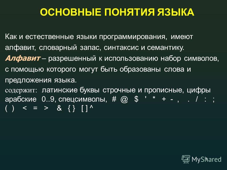 1 ОСНОВНЫЕ ПОНЯТИЯ ЯЗЫКА Как и естественные языки программирования, имеют алфавит, словарный запас, синтаксис и семантику. Алфавит – разрешенный к использованию набор символов, с помощью которого могут быть образованы слова и предложения языка. содер