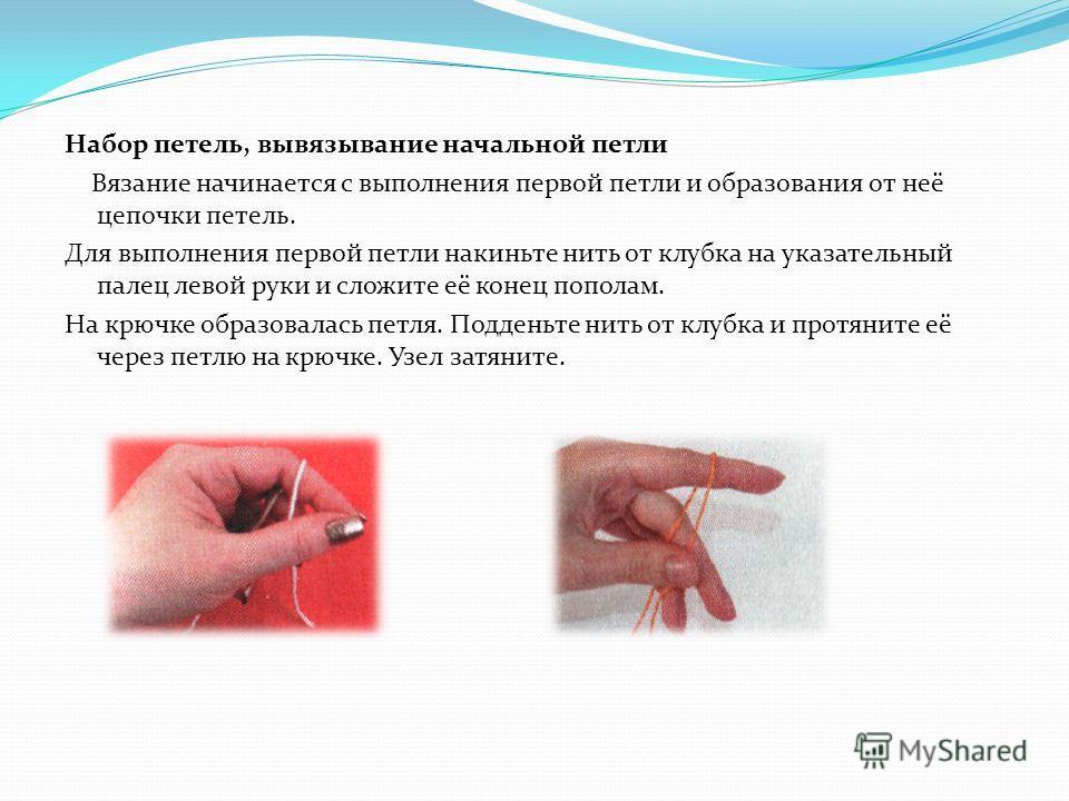 Набор петель, вывязывание начальной петли Вязание начинается с выполнения первой петли и образования от неё цепочки петель. Для выполнения первой петли накиньте нить от клубка на указательный палец левой руки и сложите её конец пополам. На крючке обр