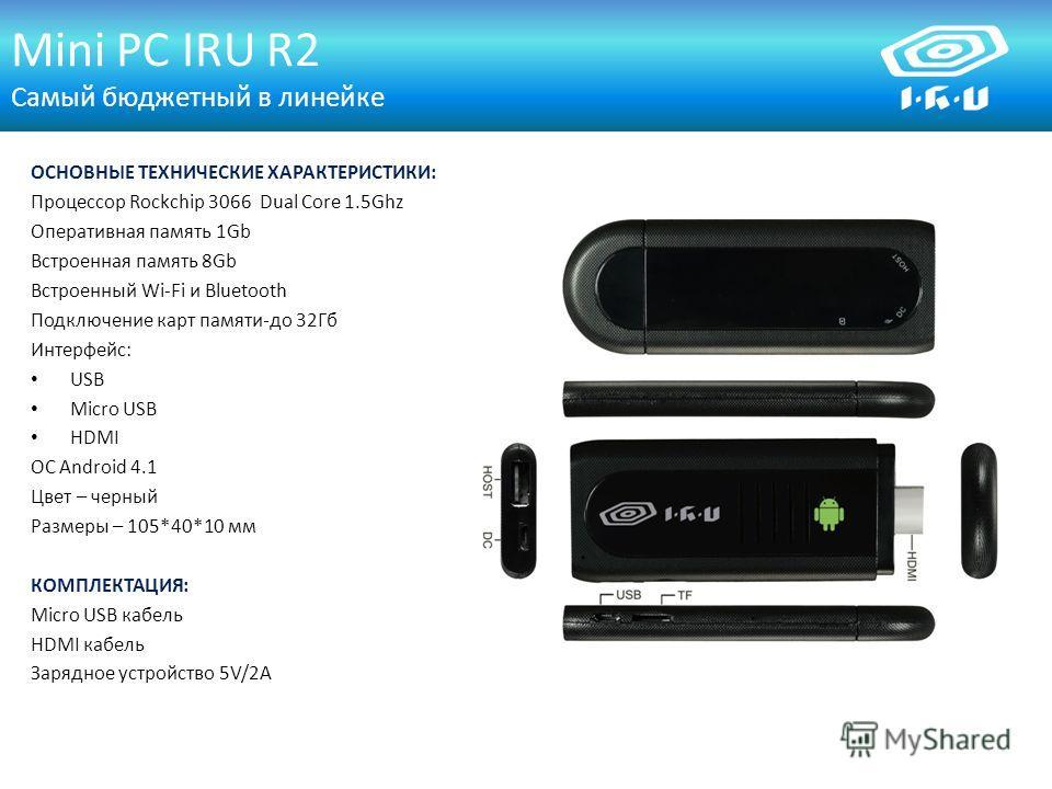 ОСНОВНЫЕ ТЕХНИЧЕСКИЕ ХАРАКТЕРИСТИКИ: Процессор Rockchip 3066 Dual Core 1.5Ghz Оперативная память 1Gb Встроенная память 8Gb Встроенный Wi-Fi и Bluetooth Подключение карт памяти-до 32Гб Интерфейс: USB Micro USB HDMI ОС Android 4.1 Цвет – черный Размеры