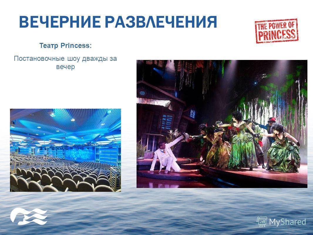 ВЕЧЕРНИЕ РАЗВЛЕЧЕНИЯ Театр Princess: Постановочные шоу дважды за вечер