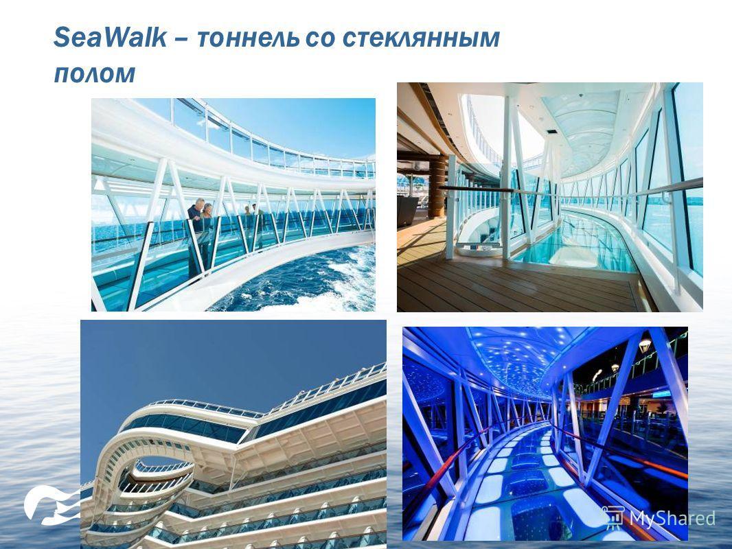 SeaWalk – тоннель со стеклянным полом