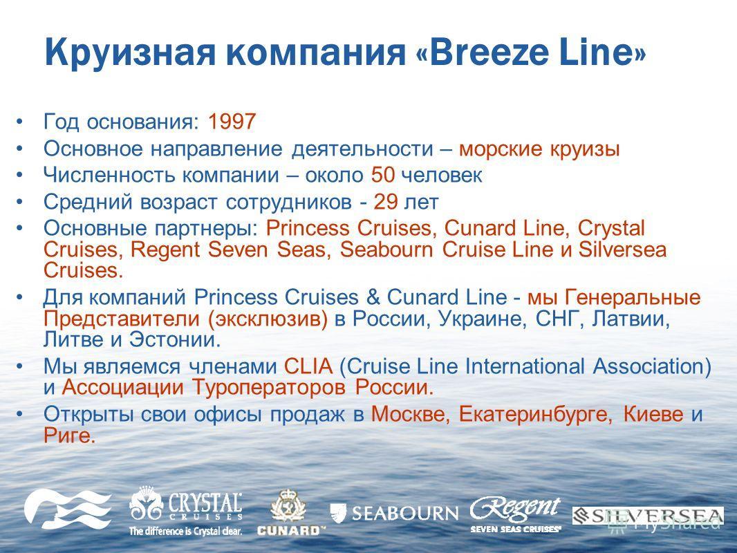 Год основания: 1997 Основное направление деятельности – морские круизы Численность компании – около 50 человек Средний возраст сотрудников - 29 лет Основные партнеры: Princess Cruises, Cunard Line, Crystal Cruises, Regent Seven Seas, Seabourn Cruise