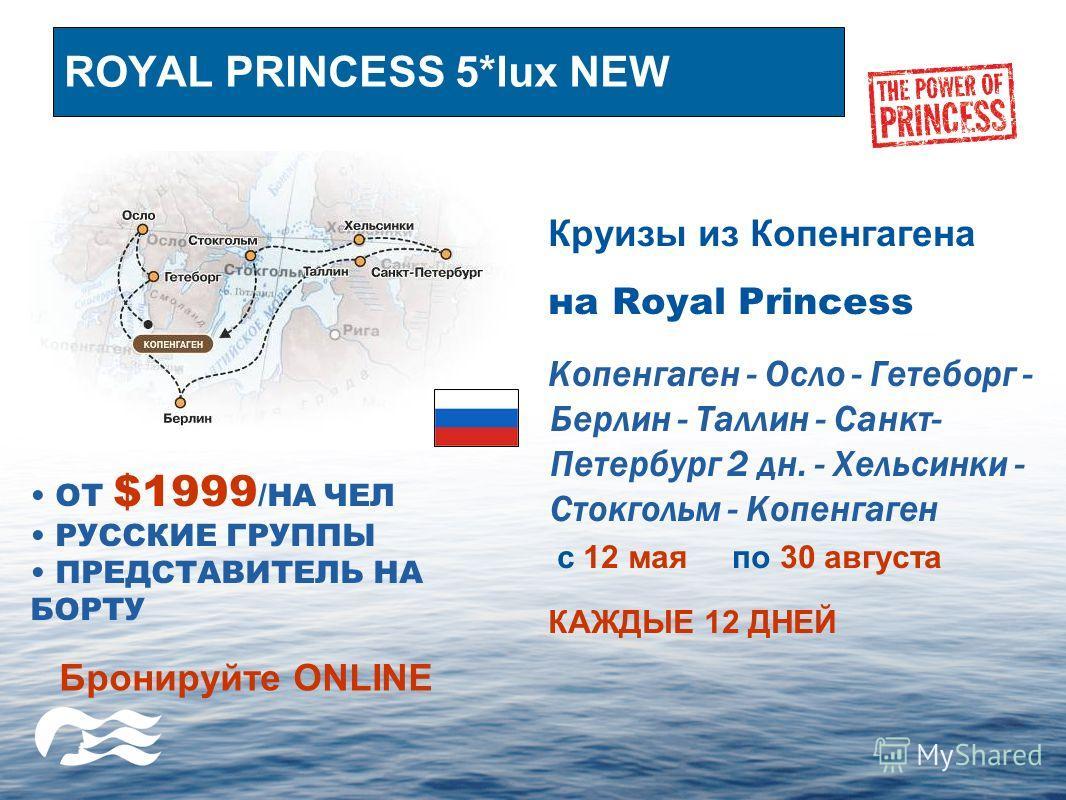 ROYAL PRINCESS 5*lux NEW Круизы из Копенгагена на Royal Princess Копенгаген - Осло - Гетеборг - Берлин - Таллин - Санкт- Петербург 2 дн. - Хельсинки - Стокгольм - Копенгаген с 12 мая по 30 августа КАЖДЫЕ 12 ДНЕЙ ОТ $1999 /НА ЧЕЛ РУССКИЕ ГРУППЫ ПРЕДСТ