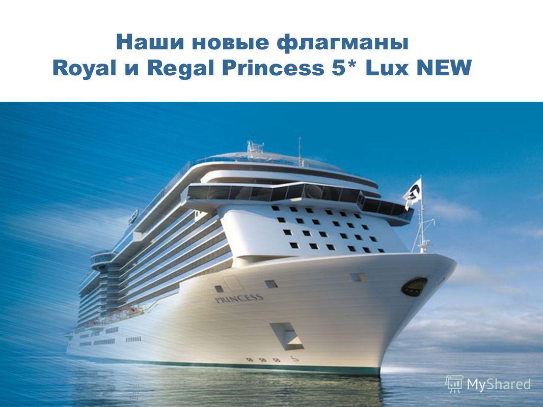 Наши новые флагманы Royal и Regal Princess 5* Lux NEW
