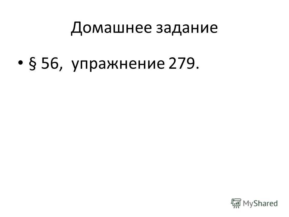 Домашнее задание § 56, упражнение 279.