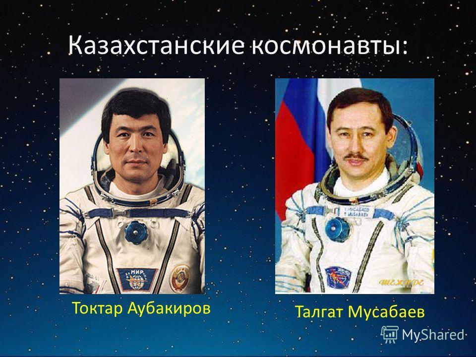 Казахстанские космонавты: Токтар Аубакиров Талгат Мусабаев