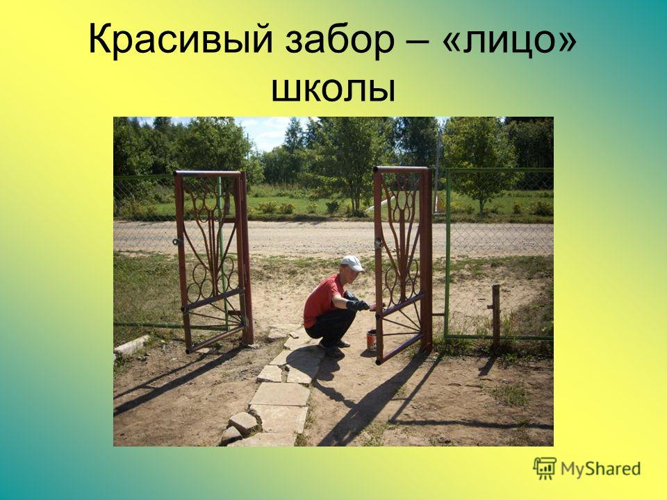 Красивый забор – «лицо» школы