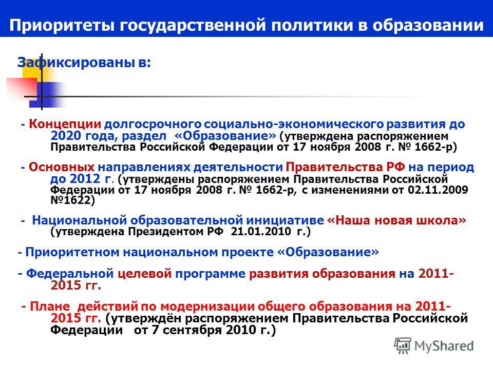 Приоритеты государственной политики в образовании Зафиксированы в: - Концепции долгосрочного социально-экономического развития до 2020 года, раздел «Образование» (утверждена распоряжением Правительства Российской Федерации от 17 ноября 2008 г. 1662-р