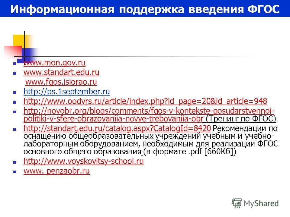 Информационная поддержка введения ФГОС www.mon.gov.ru www.standart.edu.ru www.fgos.isiorao.ru http://ps.1september.ru http://www.oodvrs.ru/article/index.php?id_page=20&id_article=948 http://novobr.org/blogs/comments/fgos-v-kontekste-gosudarstvennoi-