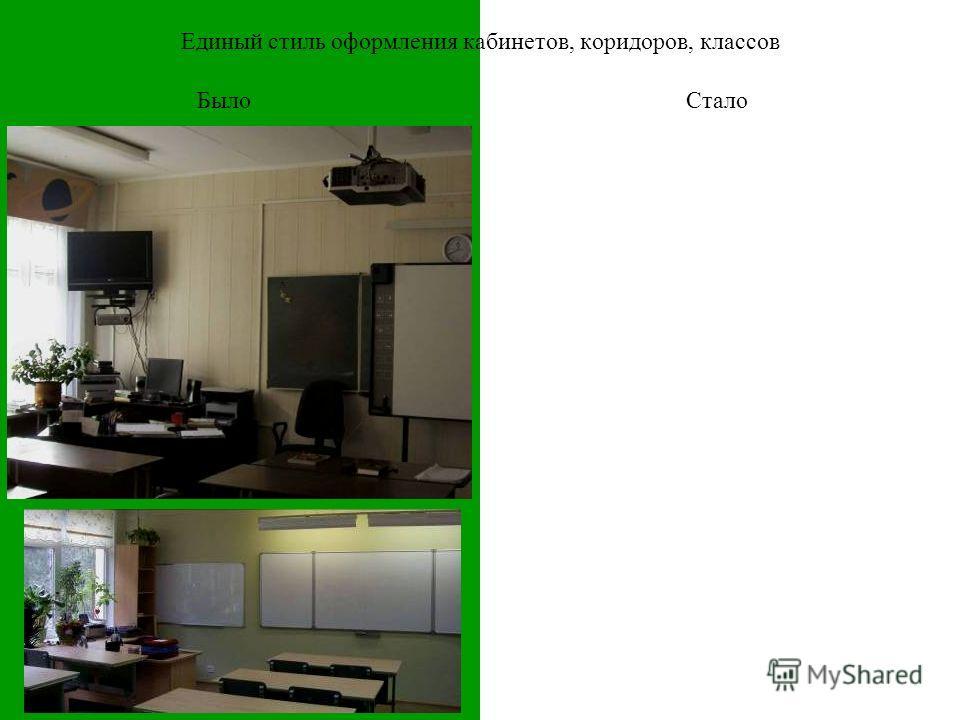 Было Единый стиль оформления кабинетов, коридоров, классов Стало
