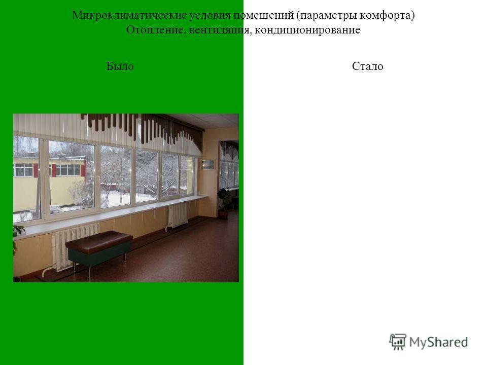 БылоСтало Микроклиматические условия помещений (параметры комфорта) Отопление, вентиляция, кондиционирование