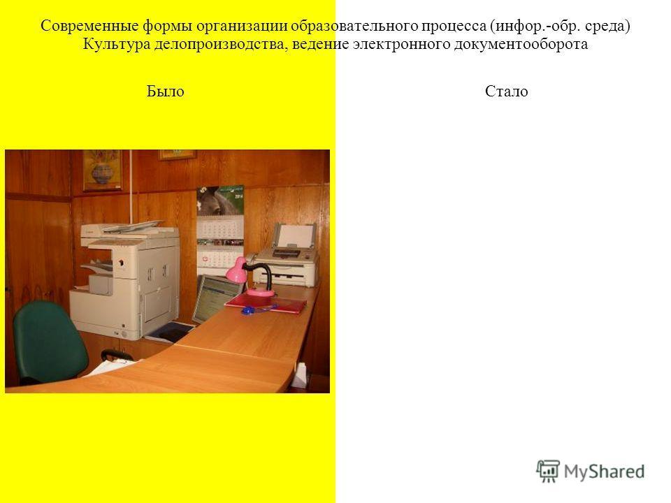 БылоСтало Современные формы организации образовательного процесса (инфор.-обр. среда) Культура делопроизводства, ведение электронного документооборота