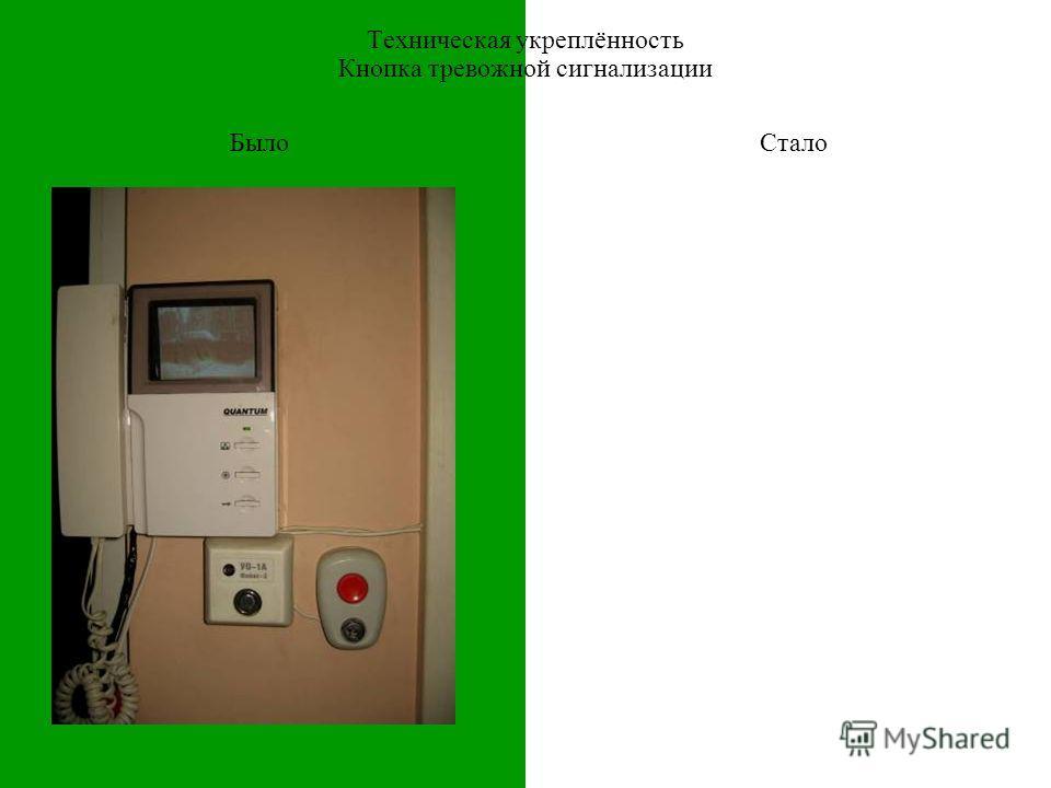 БылоСтало Техническая укреплённость Кнопка тревожной сигнализации