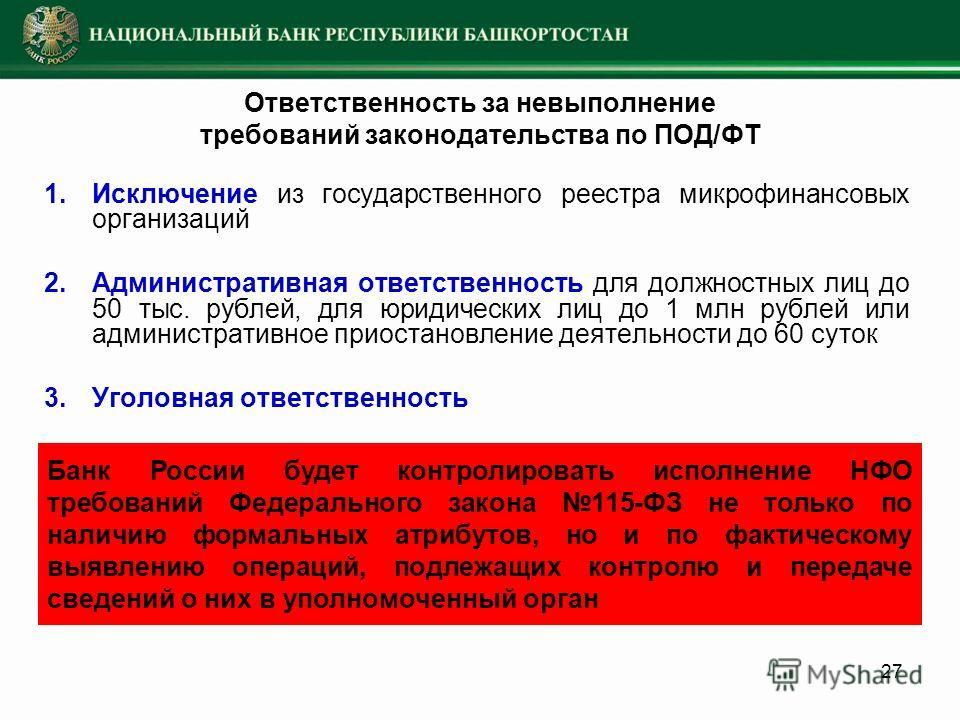 27 Ответственность за невыполнение требований законодательства по ПОД/ФТ 1.Исключение из государственного реестра микрофинансовых организаций 2.Административная ответственность для должностных лиц до 50 тыс. рублей, для юридических лиц до 1 млн рубле