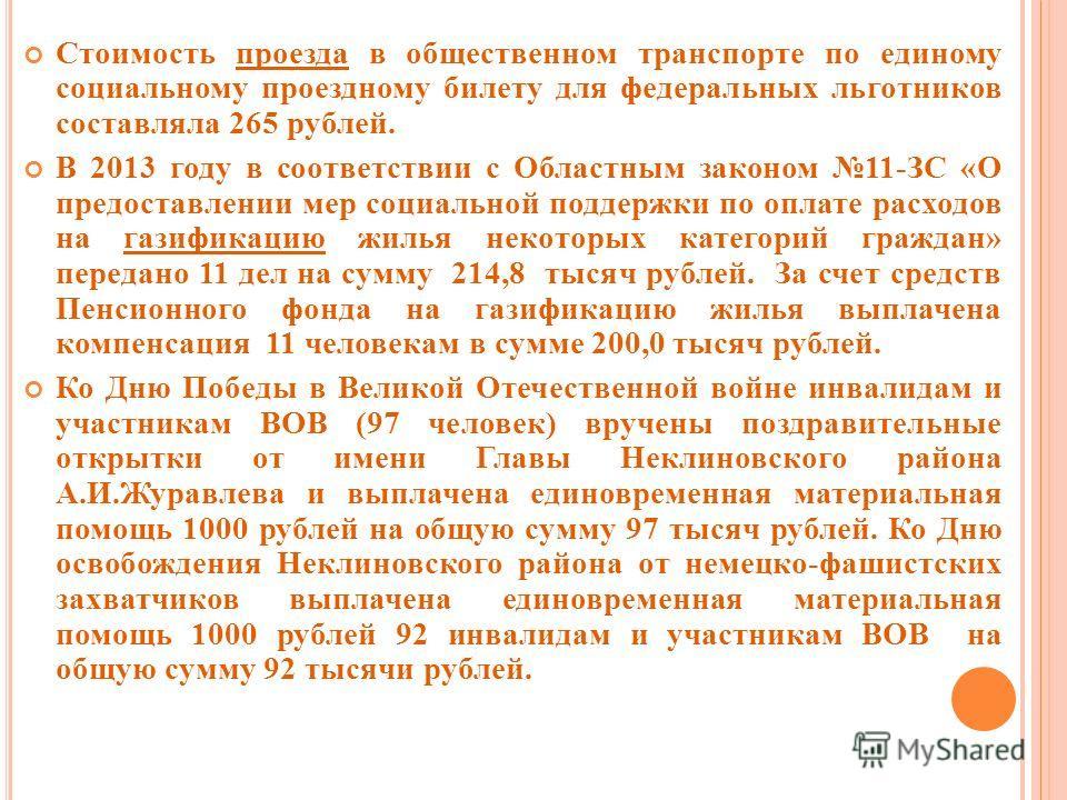 Стоимость проезда в общественном транспорте по единому социальному проездному билету для федеральных льготников составляла 265 рублей. В 2013 году в соответствии с Областным законом 11-ЗС «О предоставлении мер социальной поддержки по оплате расходов