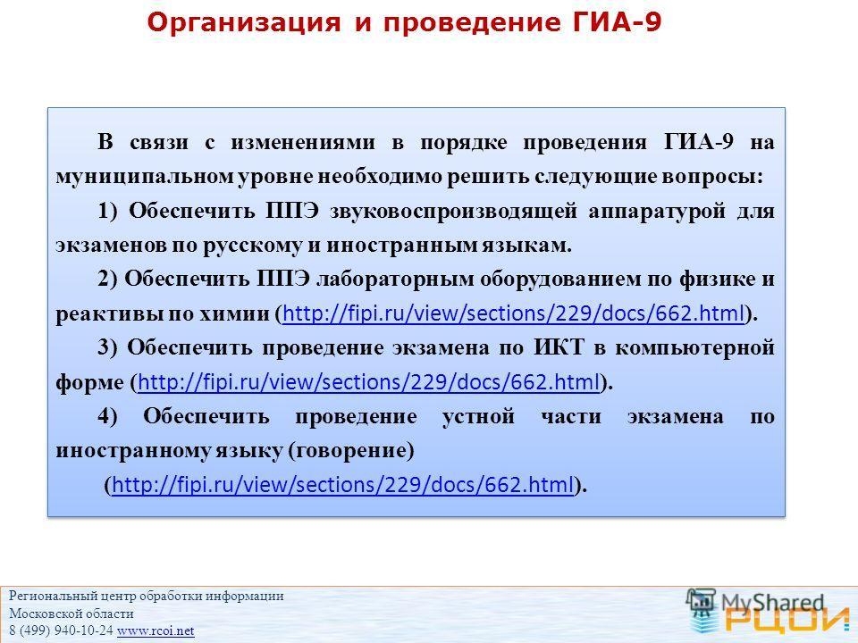В связи с изменениями в порядке проведения ГИА-9 на муниципальном уровне необходимо решить следующие вопросы: 1) Обеспечить ППЭ звуковоспроизводящей аппаратурой для экзаменов по русскому и иностранным языкам. 2) Обеспечить ППЭ лабораторным оборудован