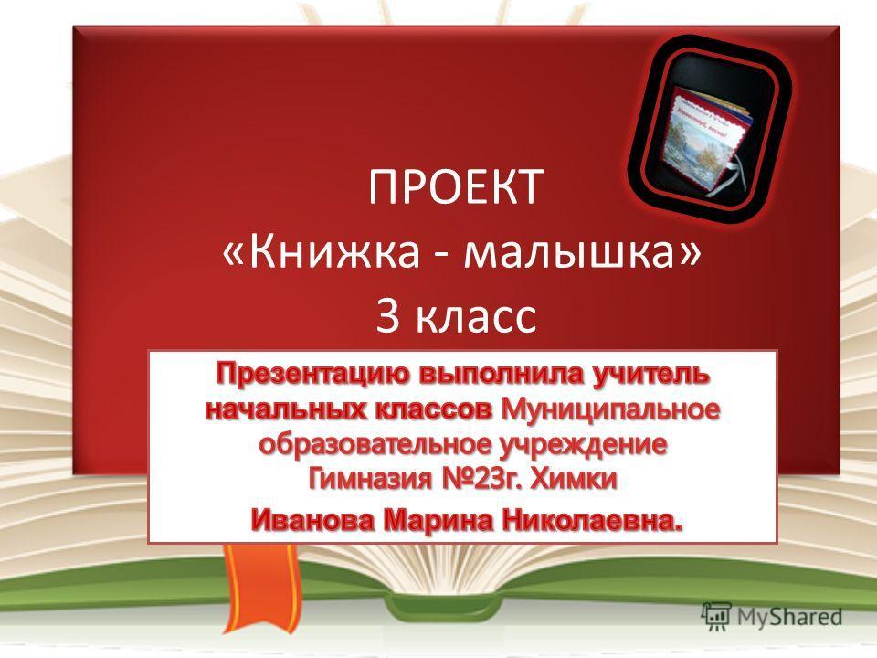 ПPОЕКТ «Книжка - малышка» 3 класс