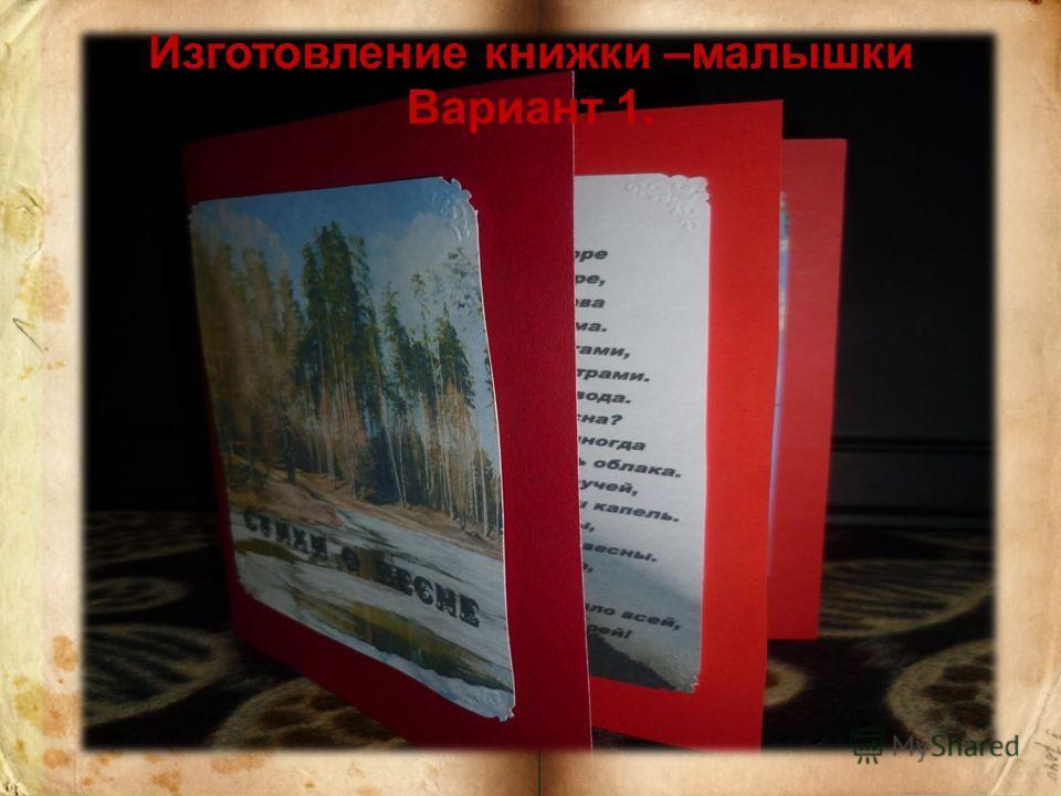 Изготовление книжки –малышки Вариант 1.