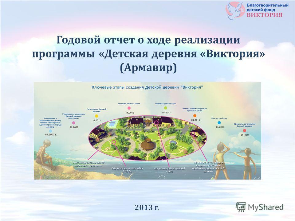 Годовой отчет о ходе реализации программы «Детская деревня «Виктория» (Армавир) 2013 г.