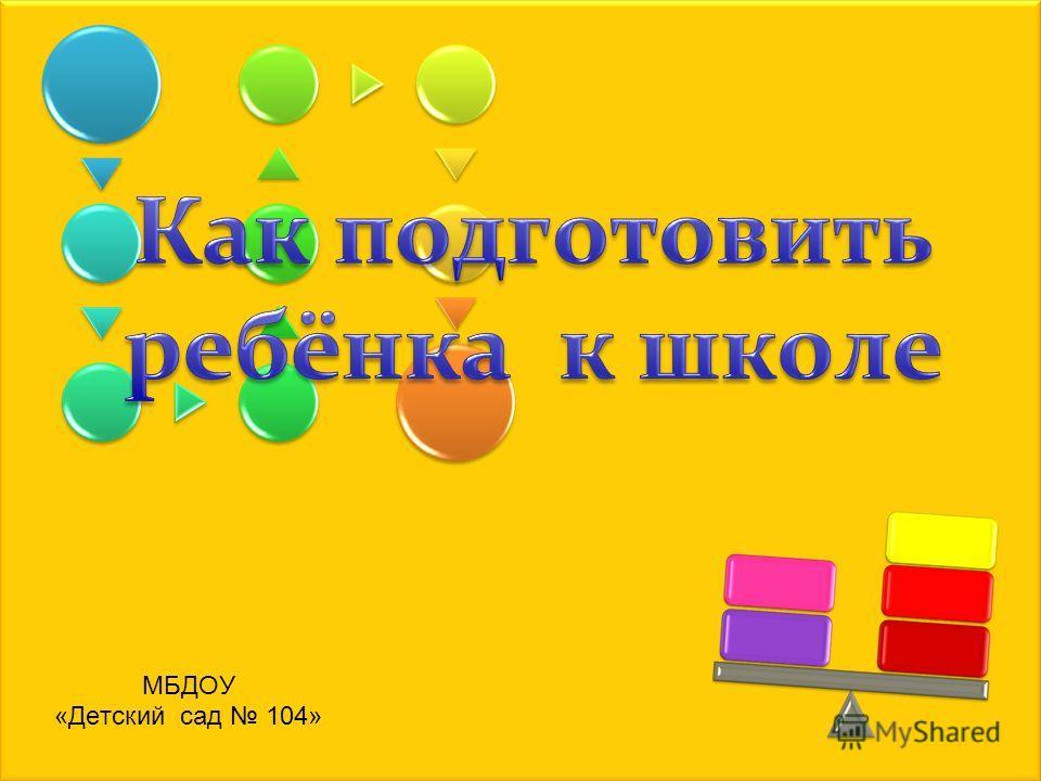 МБДОУ «Детский сад 104»