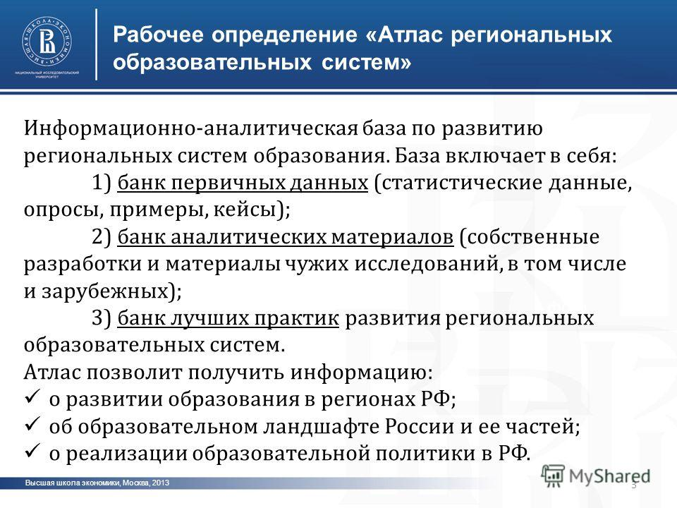 Высшая школа экономики, Москва, 2013 Рабочее определение «Атлас региональных образовательных систем» фото Информационно-аналитическая база по развитию региональных систем образования. База включает в себя: 1) банк первичных данных (статистические дан