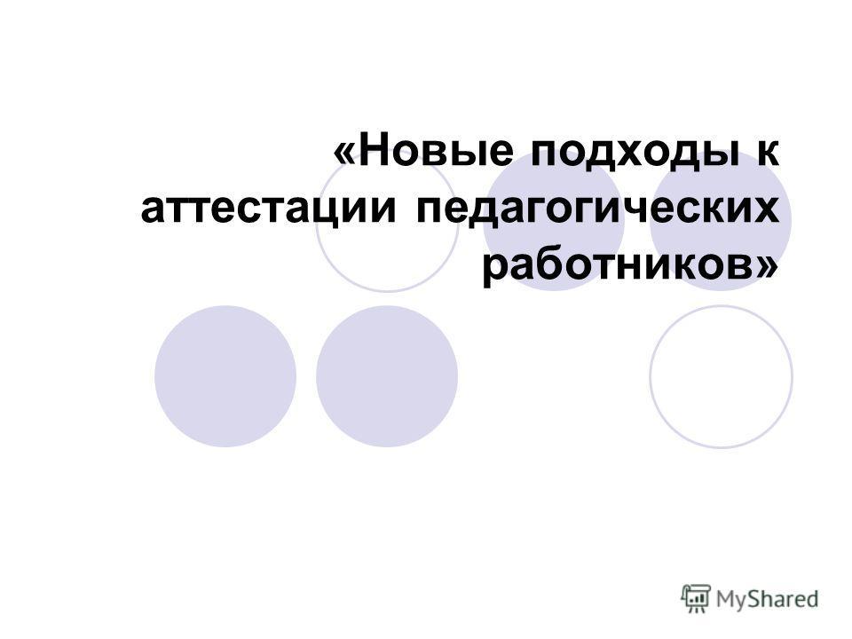 «Новые подходы к аттестации педагогических работников»