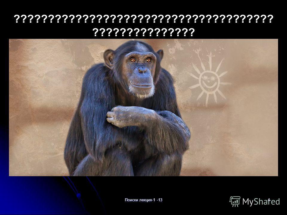Поиски лекция-1 -134 ?????????????????????????????????????? ???????????????