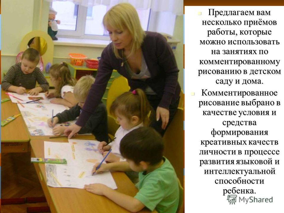 Предлагаем вам несколько приёмов работы, которые можно использовать на занятиях по комментированному рисованию в детском саду и дома. Предлагаем вам несколько приёмов работы, которые можно использовать на занятиях по комментированному рисованию в дет