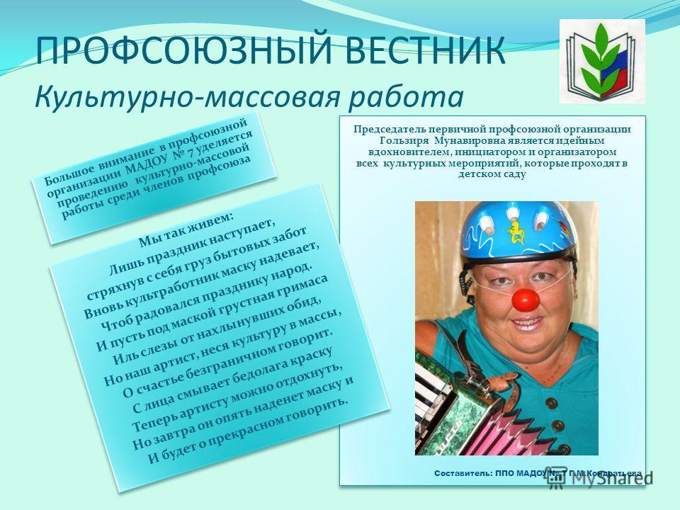 ПРОФСОЮЗНЫЙ ВЕСТНИК Культурно-массовая работа Большое внимание в профсоюзной организации МАДОУ 7 уделяется проведению культурно-массовой работы среди членов профсоюза Председатель первичной профсоюзной организации Гользиря Мунавировна является идейны