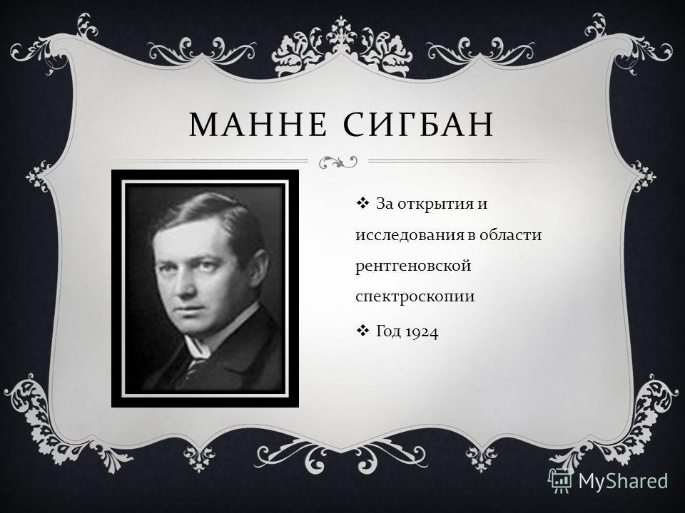 МАННЕ СИГБАН За открытия и исследования в области рентгеновской спектроскопии Год 1924