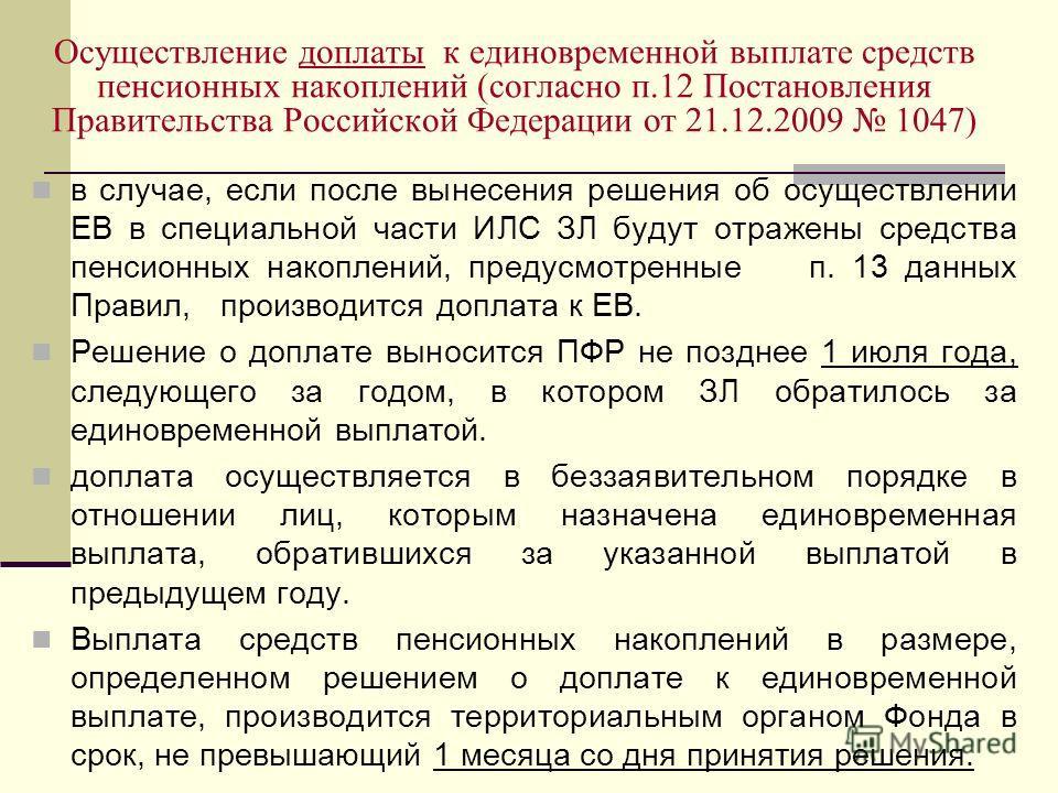 Осуществление доплаты к единовременной выплате средств пенсионных накоплений (согласно п.12 Постановления Правительства Российской Федерации от 21.12.2009 1047) в случае, если после вынесения решения об осуществлении ЕВ в специальной части ИЛС ЗЛ буд