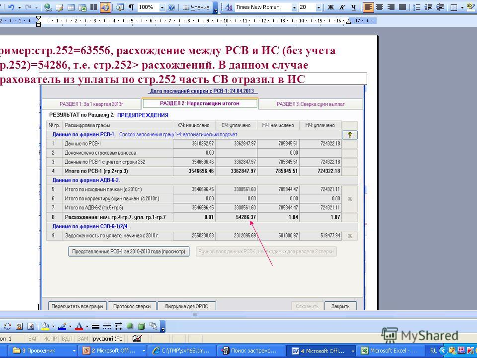 Пример:стр.252=63556, расхождение между РСВ и ИС (без учета стр.252)=54286, т.е. стр.252> расхождений. В данном случае страхователь из уплаты по стр.252 часть СВ отразил в ИС
