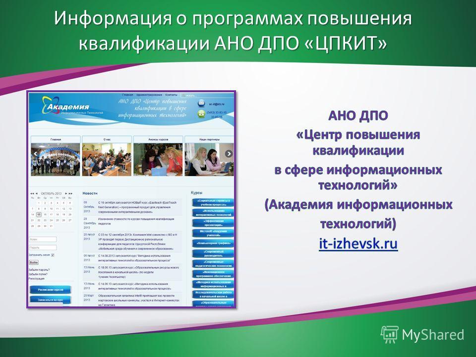 Информация о программах повышения квалификации АНО ДПО «ЦПКИТ»