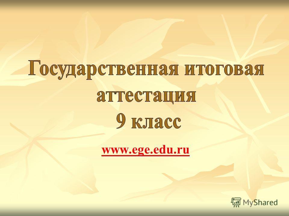 www.ege.edu.ru