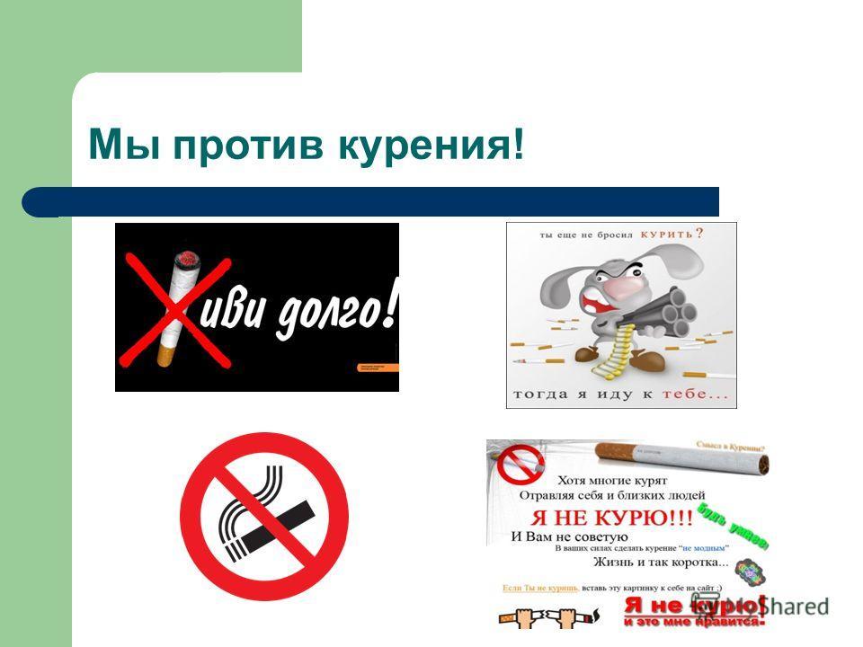 Мы против курения!