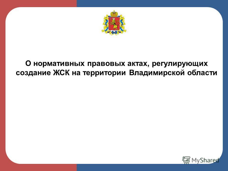 ДЭРПиТ КО О нормативных правовых актах, регулирующих создание ЖСК на территории Владимирской области